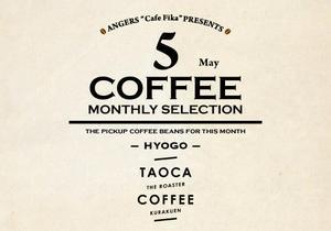 《河原町店・梅田店》兵庫TAOCA COFFEEが再登場! - daily angers