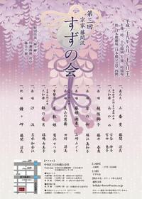 第3回 すずの会 - Suzuka's diary