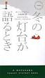 『冬の灯台が語るとき』(ヨハン・テオリン、訳=三角和代、早川ポケットミステリー) - 晴読雨読ときどき韓国語