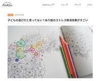 【掲載情報】WEBマガジンZOOKIESに紹介されました♪ - オトナのぬりえ『ひみつの花園』オフィシャル・ブログ