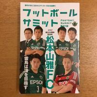 フットボールサミット第31回 - 湘南☆浪漫