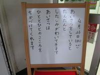 子どもたちへのメッセージ(No.1460)【親近感】 - 慶応幼稚園ブログ【未来の子どもたちへ ~Dream Can Do!Reality Can Do!!~】