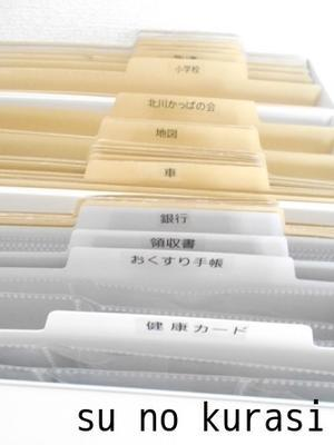 書類見直しと純和室の片づけサポート - 片づけで、すっきり暮らし。