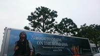 SHOGO HAMADA  ON THE ROAD 2016 福岡 - チェリーちゃんねる  第2章