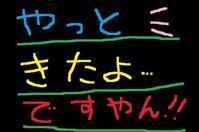やっときたぁ~!ですやん! - 12CBR1000RR&NC750DCTにお乗り?の山下店長ブログ