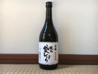 (大阪)清鶴 蔵元袋しぼり 純米吟醸 / Kiyotsuru Fukuroshibori Jummai-Ginjo - Macと日本酒とGISのブログ