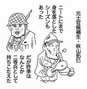 4月25日(火)【阪神-DeNA】(甲子園)●0ー1 - 阪神守護天使・今日のおちちゃん
