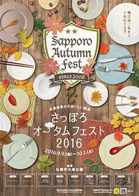 さっぽろオータムフェスト2016/札幌市 中央区 - 貧乏なりに食べ歩く