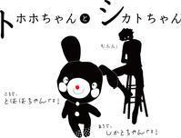 トホホちゃんとシカトちゃん - maki+saegusa