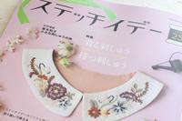 日本ホビーショーで作品を展示していただきます - ビーズ・フェルト刺繍作家PieniSieniのブログ
