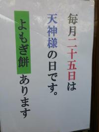 ♪♬ 25日限定梅ヶ枝餅 ♪♬ - Maison de HAKATA 。.:*・゜☆
