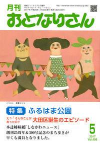 月刊おとなりさん2017年5月号表紙 - 深澤ユリコ    百箱---創作と旅と日々のこと---