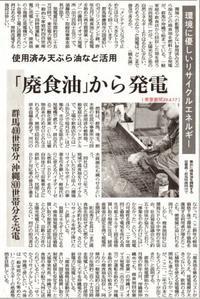 「廃食油」から発電 群馬400世帯分、沖縄800世帯分を売電  / 東京新聞 - 瀬戸の風