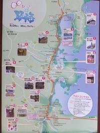 あっと!さ@琴海~地図 - アオモジノキモチ