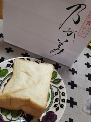 """高級""""生""""食パン@乃が美 - ほっこりしましょ。。"""