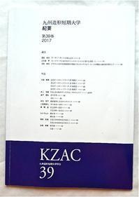 桜 そして 「アーサー・ダントと棟方志功」 - AURA版画工房 日誌部 「むげたほげ」