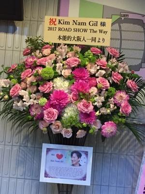 2017 Road Show The Way 大宮公演(スタンド花) - おまさぼう春夏秋冬