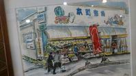 市民の台所、本町市場 - 工房アンシャンテルール就労継続支援B型事業所(旧いか型たい焼き)セラピア函館代表ブログ