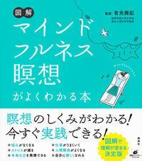 「マインドフルネス瞑想がよくわかる本」発売です!イラスト担当 - 制作業績