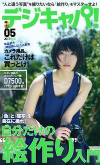 雑誌:学研プラス『デジキャパ!』5月号 表紙&グラビア - 地獄のけだまゾーン