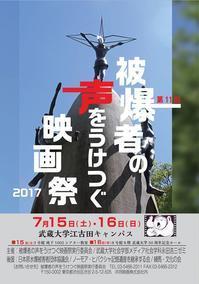 被爆者の声をうけつぐ映画祭2017 7月15日(土)16日(日)開催に! - 被爆者の声をうけつぐ映画祭