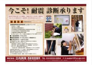 ◆イベント情報◆木造建築物耐震診断無料相談会開催 - 日向興発ブログ【方南町】【一級建築士事務所】