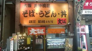 昔懐かしい天丼 大一そば@天満 - スカパラ@神戸 美味しい関西 メチャエエで!!