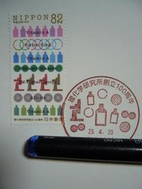 理化学研究所創立100年記念切手&特印 - 見知らぬ世界に想いを馳せ