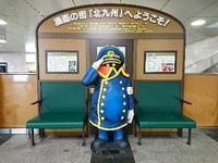 北九州へようこそ - NATURALLY