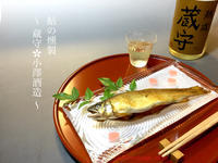 日本酒がすすむ!手作り鮎の燻製!!〜 熟成酒・蔵守と合わせて - 飾り巻きずし研究家・うきすみどりの寿司ワールド