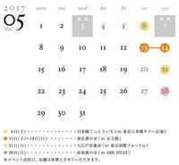 5月の参加イベント - No CONCEPT