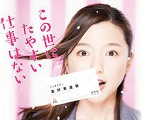 「この世にたやすい仕事はない」真野恵里菜ジワジワ来ますね&最近のバス広告のキテレツさ♪ - Isao Watanabeの'Spice of Life'.