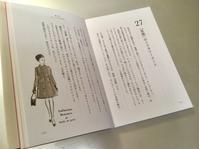 madameHの本、第4弾  チラ見 - madameHのバラ色の人生