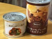 ボナペティの美味しい備蓄缶 - 秋田 蕗だより