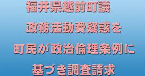 福井県越前町議 政務活動費疑惑を町民が政治倫理条例に基づき調査請求 - 市民オンブズマン 事務局日誌