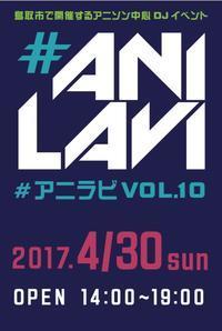 #ANILAVI vol.10 (2k17.4.30 @LUZ69) - 裏LUZ