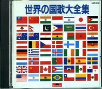 世界の国歌 - バスレフ研究所 Personal Audio Laboratory