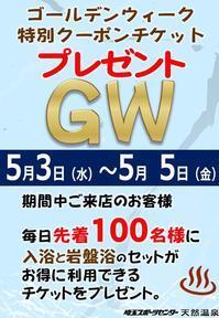 もうすぐGWですよ! - 埼玉スポーツセンター 天然温泉
