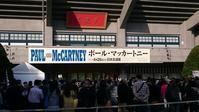 PAUL McCARTNEY ONE ON ONE JAPAN TOUR 2017 初日 日本武道館 - 無駄遣いな日々