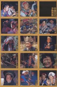 中国雲南省少数民族(ペー族・ナシ族・チベット族・リス族・イ族) - 一歩一歩!振り返れば、人生はらせん階段