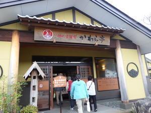 神の宮温泉 かわら亭(新潟県妙高市) - 幸せなひとときに感謝♪