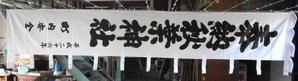 豊川市にある染物屋ブログ
