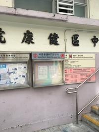 2017年香港 大班楼でランチ - 来客手帖~ときどき薬膳