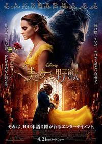 「美女と野獣」 - ここなつ映画レビュー