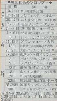 亀梨くんソロコンサート決定 - Sweet u*