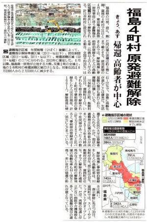 レポート 避難指示が解除された「富岡町」「浪江町」を歩く その①「いわき~竜田」 - ストーン・リバー