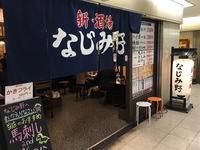 梅田の居酒屋「なじみ野」 - C級呑兵衛の絶好調な千鳥足