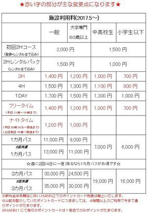 HANN2ブログ ~クライミング ボルダリングジム「攀弐」ハン2~ 厚木 愛川 座間 海老名 伊勢原