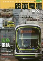 [鉄道本]イカロスムック:「路面電車 EX09」 - 新・日々の雑感
