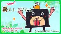 薪ストーブくん ブロス奈良オリジナル ラインスタンプ - BROS.奈良ブログ